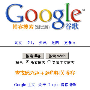 Google searches trigger error messages in China